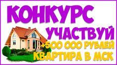 ВЫИГРАЙ КВАРТИРУ В МОСКВЕ + 500 000 РУБЛЕЙ! КОНКУРС! УЧАСТВУЙ!