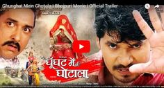 Ghunghat Mein Ghotala Bhojpuri Movie Official Trailer – Pravesh Lal Yadav & Mani Bhattachariya  #BhojpuriMovie #Bhojpuri #Trailer #Pravesh #Yadav - Bhojpuri Movie Trailers  IMAGES, GIF, ANIMATED GIF, WALLPAPER, STICKER FOR WHATSAPP & FACEBOOK