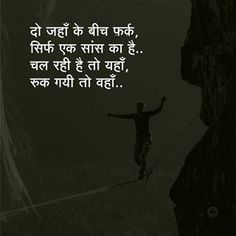Hindi Quotes Images, Inspirational Quotes In Hindi, Motivational Picture Quotes, Hindi Words, Hindi Quotes On Life, Inspiring Quotes, Poetry Hindi, Sufi Quotes, Wisdom Quotes