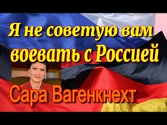 Я не советую вам воевать с Россией, фрау Меркель! Сара Вагенкнехт