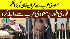 Nawaz sharif flagship and al azizia references Pakistan Government Will Contact To Saudi Arabia Nawaz Sharif, Urdu News, Saudi Arabia, Pakistan