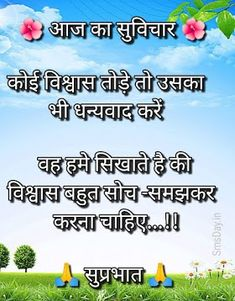 Good Morning Messages, Good Morning Images, Good Morning Quotes, Good Morning Wishes, Lord Shiva Mantra, Happy Marriage Anniversary, Health Is Wealth Quotes, Reality Quotes, Hindi Quotes