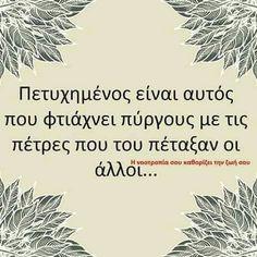 Πετα λιγες ακομα... Big Words, Greek Quotes, Relentless, True Words, Picture Quotes, True Stories, Philosophy, Me Quotes, About Me Blog