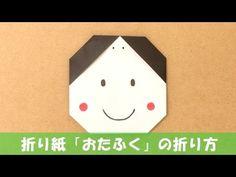 折り紙 「お多福(おたふく)」 の折り方|節分飾り