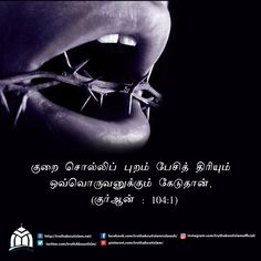 Truth About Muslims, About Muslim Religion Tamil Motivational Quotes, Apj Quotes, Hadith Quotes, Like Quotes, Good Thoughts Quotes, Quran Quotes, Quotable Quotes, Bible Words Images, Meaningful Pictures