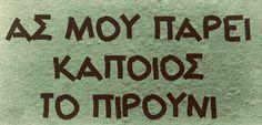 Greek Quotes, Funny Quotes, Wisdom, Lol, Diet, Humor, Sayings, Funny Phrases, Lyrics