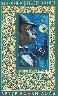 """Артур Конан Дойл """"Записки о Шерлоке Холмсе"""".  Сэр Артур Конан Дойл приоткрывает перед нами двери в мрачный, опасный, криминальный Лондон. Шерлок Холмс - гениальный сыщик-любитель - является лучом света в этой непроходимой тьме. Он раскрывает все преступления и потрясает нас своей невероятной дедукцией."""