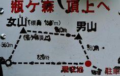 四国の名峰 瓶ヶ森への登山と周辺の山々 - 気ままな旅