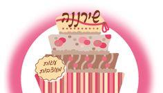 מדע עוגות מעוצבות | עוגות מעוצבות , עוגה מעוצבת , עוגה Sweet Desserts, Wedding Cakes, Baking, Products, Wedding Gown Cakes, Bakken, Cake Wedding, Wedding Cake, Backen