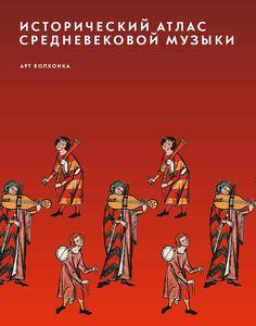 «Исторический атлас средневековой музыки» | Книжный магазин в Петербурге «Все свободны»