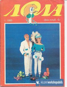 Журнал Лола (выкройки для Барби) – 51 photos | VK