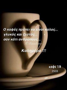 Greek Beauty, Greek Quotes, Good Morning, Poems, Motivational, Buen Dia, Bonjour, Poetry, Verses