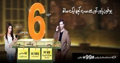 Ufone, a well-known 3G operator in Pakistan, has increased their tariffs on almost all the bundles and offers, including Ufone