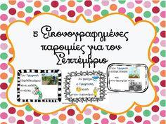 Δραστηριότητες, παιδαγωγικό και εποπτικό υλικό για το Νηπιαγωγείο: Εικονογραφημένες Παροιμίες του Σεπτέμβρη και συνοδευτικό φύλλο εργασίας Fall Is Here, Autumn Activities, Naive, Bullet Journal, Teaching, School, Blog, Blogging, Learning