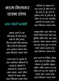 428 Best hindi poetry images in 2019   Hindi quotes, Manager quotes