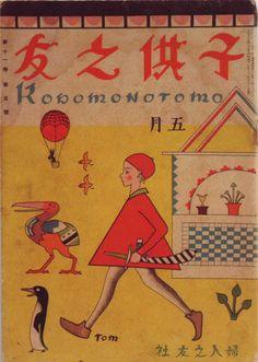 12戦前の雑誌1924