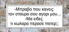 Funny Greek Quotes, Just For Laughs, Funny Pictures, Jokes, Lol, Humor, Image, Fanny Pics, Cheer