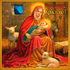 Vintage Madonna and Child Christmas card. Beautiful religious scene with Mary, Infant Jesus, sheep and donkey! Madonna Und Kind, Madonna And Child, Religious Christmas Cards, Vintage Christmas Cards, Religious Images, Religious Art, Christmas Nativity, Christmas Art, Jesus E Maria