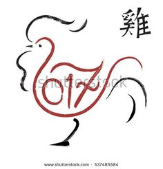 Happy Chinese New Year 2017, abstract art paint in asian style. Greeting card with traditional calligraphy that means Rooster.