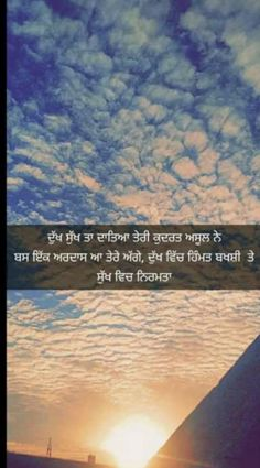 Life Truth Quotes, Gurbani Quotes, Cute Quotes For Life, Snap Quotes, Good Thoughts Quotes, Karma Quotes, True Love Quotes, Reality Quotes, Quotes About God