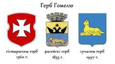 Гістарычныя гербы ў рэаліях сучаснай Беларусі