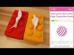 تعليم الكروشيه : غطاء علبة مناديل ليغو - Learn how to Crochet: Lego Tiss. Crochet Home, Crochet Granny, Crochet Lego, Tissue Box Covers, Tissue Boxes, Crochet Towel Holders, Holiday Club, Beaded Bags, Crochet Purses