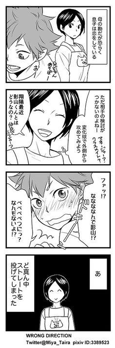 Kagehina, Anime, Movie Posters, Hinata, Film Poster, Cartoon Movies, Anime Music, Animation, Billboard
