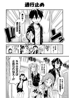 Doujinshi - Compilation - Sword Art Online / Asuna & Kirito & Shinon & Yuuki (おつかれサマーメモリアル) / Air X Gra | Buy from Otaku Republic Sword Art Online Manga, Kirito, Doujinshi, Online Art, Yuuki, Anime, Fictional Characters, Memes, Meme