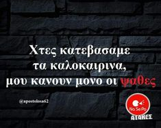 Funny Greek Quotes, Funny Picture Quotes, Funny Quotes, Funny Memes, Jokes, Funny Stuff, Its Ok, Funny Stories, Humor