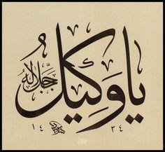 Sensin Şâfî, Sensin Kâfî, her mühim işte bana Rabbim Sensin, Hasbim Sensin, Seni eyledim Vekîl Kaside-i Ebubekir(ra) Arabic Calligraphy Art, Arabic Art, Mystical Pictures, Allah Names, Allah Wallpaper, Islamic World, Sufi, Religious Art, Paper Cutting