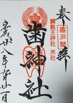 綱敷天神社-大阪の御朱印。歯神社の御朱印です。印が歯!です。こちらは綱敷天神の御旅社(茶屋町)でいただけます。