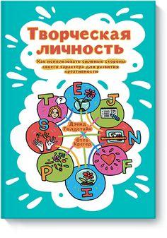 Книгу Творческая личность можно купить в бумажном формате — 750 ք, электронном формате eBook (epub, pdf, mobi) — 349 ք.