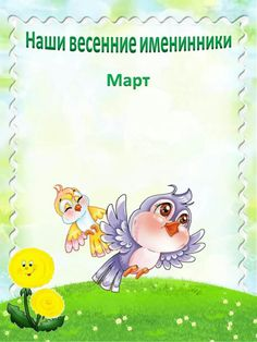 Scenery Drawing For Kids, Border Design, Pikachu, Mario, Album, School, Drawings, Frame, Fictional Characters
