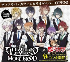 Diabolik Lovers Kanato Sakamaki, Ayato, Diabolik Lovers Season 3, All Anime, Anime Guys, Black Butler Grell, Diabolik Lovers Wallpaper, Cute Themes, Memento Mori