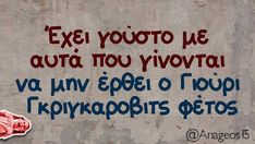 Greek Quotes, Funny Memes, Humor, Top, Instagram, Humour, Funny Photos, Funny Humor, Comedy