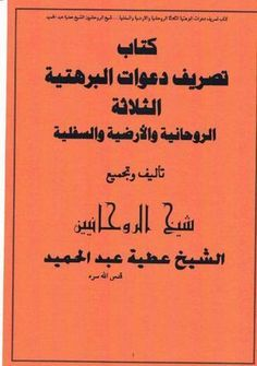 """Cover of """"Barhiyaty"""" Free Books Online, Free Pdf Books, Free Ebooks, Install Facebook, Islam Facts, The Secret Book, Reading, Pray, Libros"""