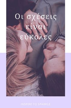 Οι σχέσεις είναι εύκολες    #relationships #advice #σχέσεις #συμβουλές #αυτοβελτίωση Psychology, Sparkle, Inspire, Psicologia