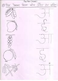 Image result for hindi question paper for class nursery