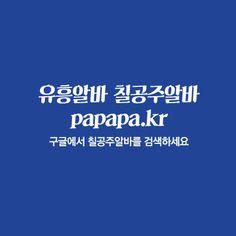 요즘 핫한 유흥알바 구인구직 사이트! 역시 칠공주알바 입니다 http://papapa.kr 파파파 ☆