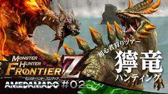 【PS4でモンスターハンターフロンティアZ】初見狩り!獰竜に挑戦!! by スプーキー