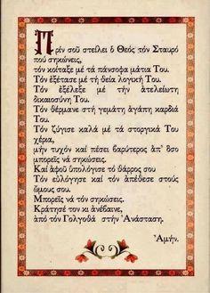 Christus Pantokrator, Wise Words, Faith, Christian, Laura Ashley, Pos, Word Of Wisdom, Loyalty, Christians
