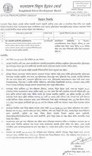 Job Circular-চাকরির খবর : Bangladesh Power Development Board Job Circular 20...