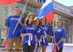 В День Российского флага коломенцы получили ленточки с триколором - http://kolomnaonline.ru/?p=15523                                             22 августа, в День Государственного флага Российской Федерации, коломенцы и гости города получили ленточки с триколором. Традиционная молодежн�
