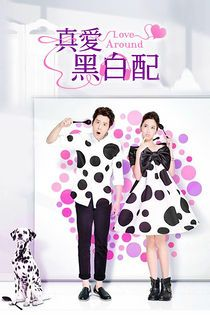 真愛黑白配 Love Around George Hu & Annie Chen