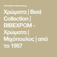 Χρώματα | Best Collection | ΒΙΒΕΧΡΩΜ - Χρώματα | Μιχόπουλος | από το 1957