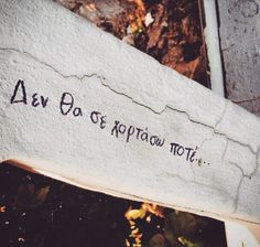 Ποτέ... Greek Love Quotes, Sadness, Statues, Quotations, Street Art, Life Quotes, Love You, Waves, Thoughts