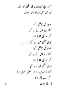 25 Best naat sharif images in 2017   Urdu poetry, Prophet muhammad
