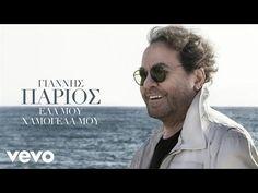 YouTube Round Sunglasses, Mirrored Sunglasses, Mens Sunglasses, Greek Music, Me Me Me Song, My Favorite Music, Lyrics, Songs, Youtube