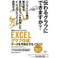 Amazon.co.jp: EXCELグラフ作成 [ビジテク] データを可視化するノウハウ 2013/2010/2007対応 電子書籍: 早坂 清志, きたみ あきこ: Kindleストア