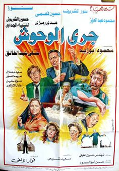 Monsters Wrestling جري الوحوش Egypt Movie, Friday Movie, Egyptian Movies, Another Man, Old Movies, Film Posters, Erotica, Peace And Love, Movies And Tv Shows